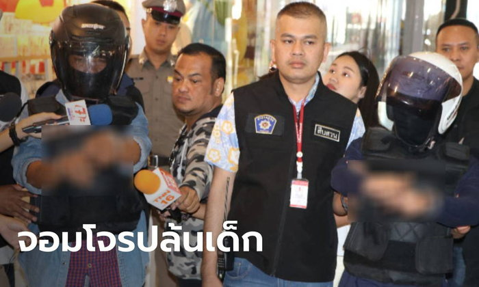 ตำรวจจับ 2 หนุ่มจี้เด็กวัยรุ่นกลางห้าง ขู่ให้พ่อโอนเงินมาให้ 4,000 บาท