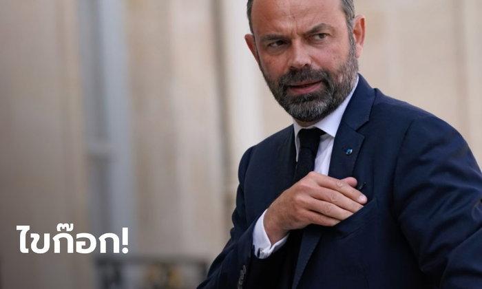 นายกฯ ฝรั่งเศส ประกาศลาออกพร้อม ครม.ทั้งคณะ หลังเศรษฐกิจประเทศตกต่ำสุดๆ
