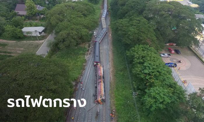 เปิดภาพมุมสูง รถไฟขบวน 201 กรุงเทพ-พิษณุโลก ตกราง เคราะห์ดีไม่มีใครบาดเจ็บ