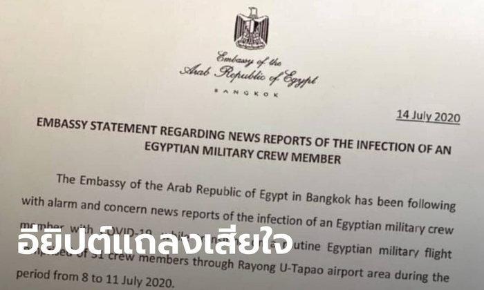 สถานทูตอียิปต์ ร่อนจดหมายเสียใจ ลั่นทหารตรวจโควิดผ่านแล้วก่อนเดินทาง