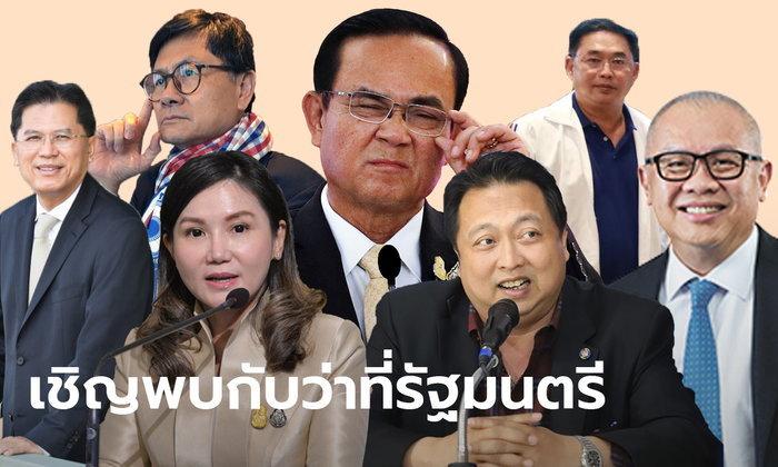 นฤมล ลาออกโฆษกรัฐบาล เตรียมรับตำแหน่งรัฐมนตรีประยุทธ์ 2/2 พร้อม 5 หน้าใหม่