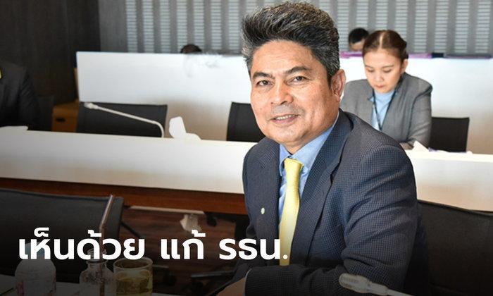 เทพไท เห็นด้วย แก้รัฐธรรมนูญ ม.256 แต่ห้ามแตะหมวดสถาบัน