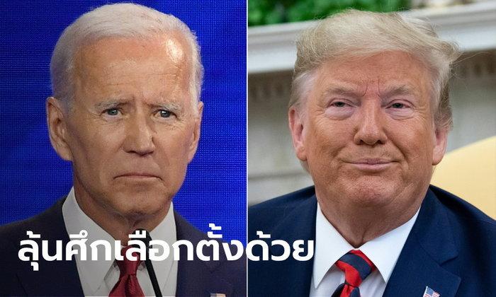 หน่วยข่าวกรองแฉ จีน-อิหร่าน-รัสเซีย แทรกแซงเลือกตั้งสหรัฐฯ