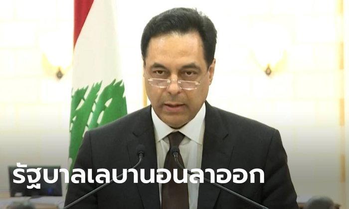 นายกฯ เลบานอน พร้อมคณะรัฐมนตรี ยกทีมลาออก เซ่นระเบิดคลังสินค้าท่าเรือ
