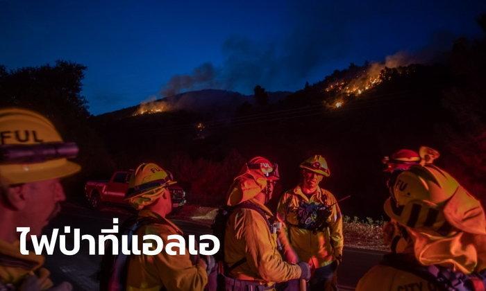 ลอสแอนเจลิส เผชิญไฟป่าก่อนฤดู ไฟลาม 25,000 ไร่ภายใน 3 ชั่วโมง