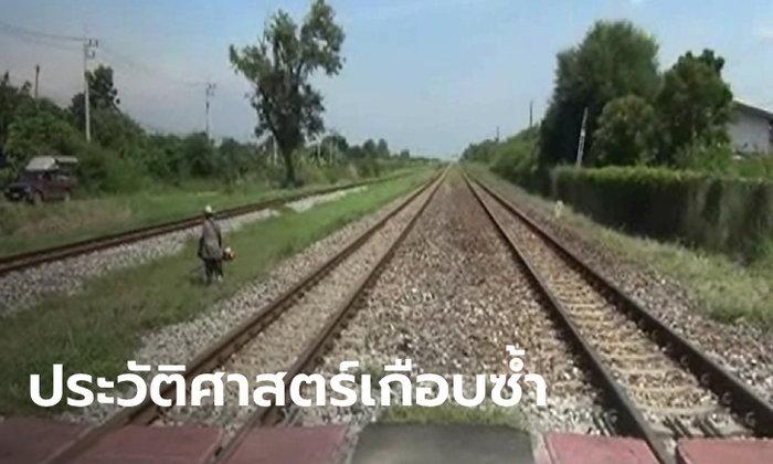 กระบะซิ่งตัดหน้ารถไฟเฉียดฉิว หวิดโศกนาฏกรรมซ้ำรอย 19 ศพ ห่างกันแค่สถานีเดียว