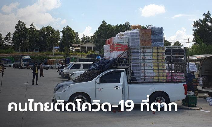 ด่วน! คนไทย 2 ราย ติดโควิด-19 ที่ จ.ตาก ประวัติสัมผัสคนขับรถส่งสินค้าชาวเมียนมา