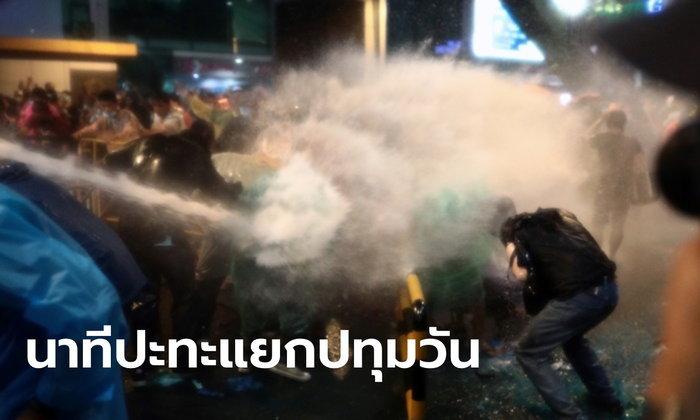 ประมวลภาพนาทีปะทะ ตำรวจฉีดน้ำสลายม็อบแยกปทุมวัน ผู้ชุมนุมมีเพียงร่มกำบัง