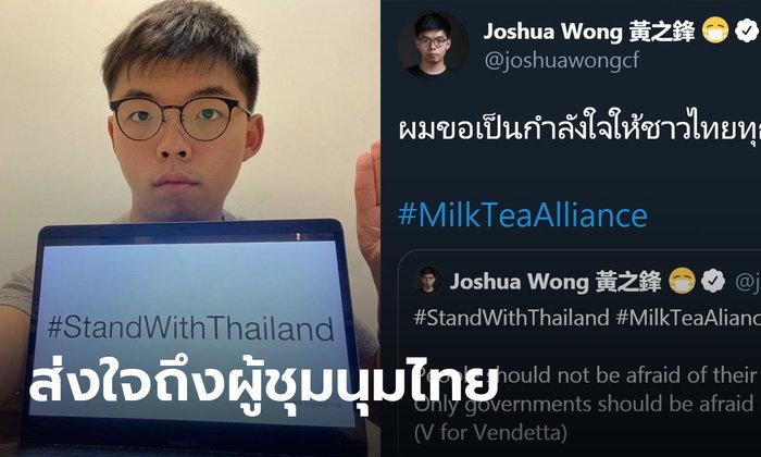 โจชัว หว่อง ยืนหยัดข้างผู้ชุมนุม 16 ตุลา โพสต์เป็นภาษาไทย