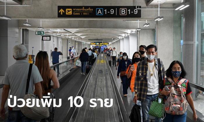 ศบค.รายงานไทยมีผู้ติดเชื้อโควิด-19 เพิ่ม 10 ราย จากต่างประเทศ 8 จ.ตาก 2
