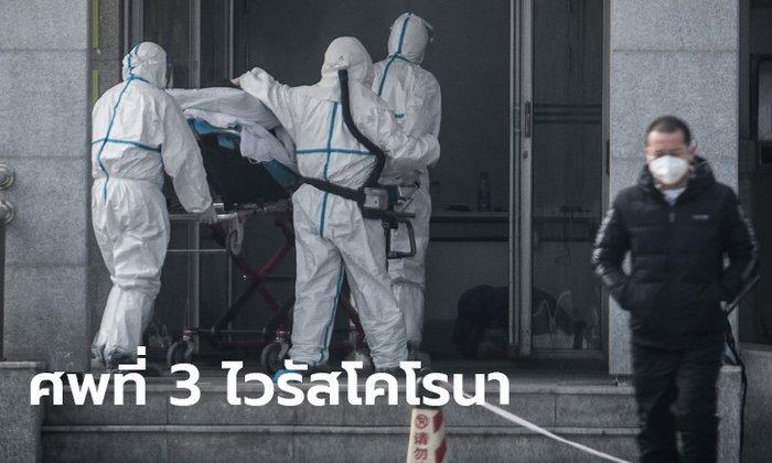 ผวา! ไวรัสโคโรนาพรากชีวิตรายที่ 3 พบเชื้อระบาดลามปักกิ่ง-เซินเจิ้น ป่วยทะลุ 200