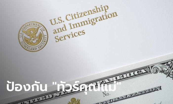 สหรัฐฯ ประกาศคุมเข้มการออกวีซ่า ป้องกันชาวต่างชาติมาคลอดลูก