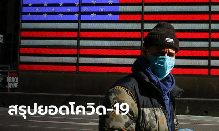 อัปเดตโควิด-19 ล่าสุด ยอดผู้ป่วยสะสมทะลุ 549,000 เสียชีวิต 24,862 รายทั่วโลก