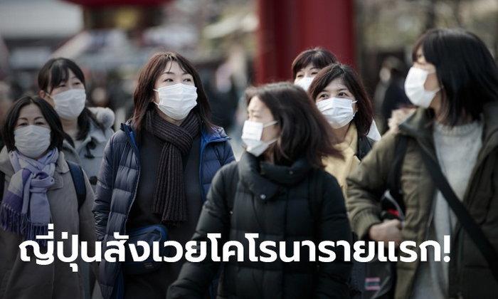 ไวรัสโคโรนา: ญี่ปุ่นมีผู้เสียชีวิตคนแรก! ไม่พบประวัติเดินทางไปต่างประเทศ