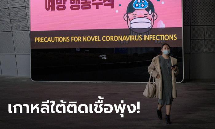ไวรัสโคโรนา: เกาหลีใต้ป่วยพรวด 15 ราย พบ
