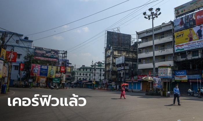 อินเดียประกาศล็อกดาวน์ สู้โควิด-19 ปิดเมือง-ห้ามออกจากบ้าน 3 สัปดาห์