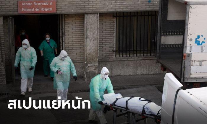 สเปนอ่วมหนัก ยอดผู้เสียชีวิตจาก โควิด-19 แซงหน้าจีน ขึ้นไปรั้งอันดับ 2 ของโลก