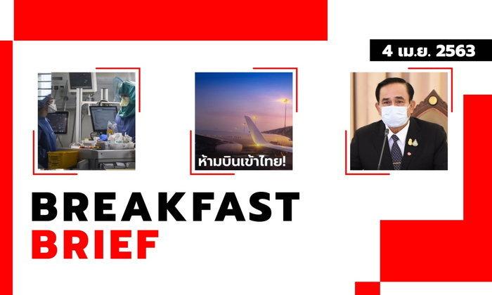 Sanook คลุกข่าวเช้า 4 เม.ย. 63 ยอดผู้ป่วยโควิด-19 ทั่วโลกทะลุล้าน-กพท. ห้ามเครื่องบินเข้าไทย 3 วัน