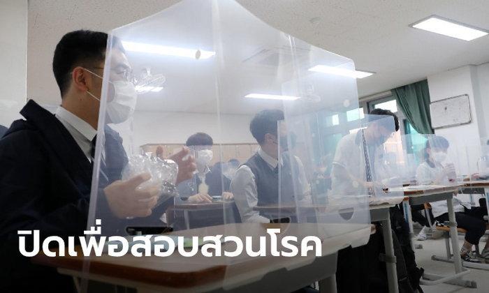 เกาหลีใต้สั่งปิดโรงเรียนในอินชอน หลังพบนักเรียน 2 คนติดเชื้อโควิด-19 ทั้งที่กลับมาเปิดวันแรก