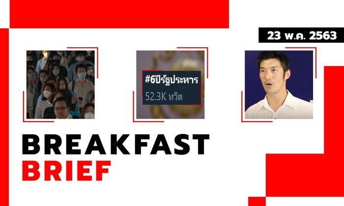 Sanook คลุกข่าวเช้า 23 พ.ค. 63 ยืดอายุ พ.ร.ก.ฉุกเฉินถึง 30 มิ.ย.- #6ปีรัฐประหาร กระหึ่มโซเชียล