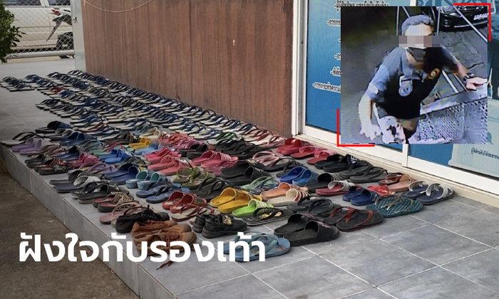 หนุ่มสวมชุดกู้ภัยขโมยรองเท้า 126 คู่ สารภาพเอาไปสำเร็จความใคร่ วางใต้หมอน