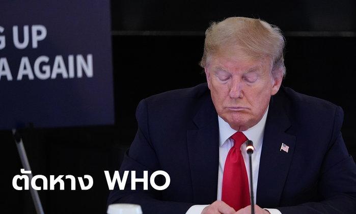 ทรัมป์ประกาศยุติความสัมพันธ์ WHO! อ้างช่วยจีนปิดข่าวโควิด-19 จนระบาดสหรัฐหนัก