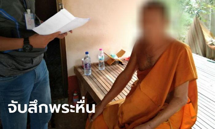 หลวงตาสั่งเด็กหญิง 2 คน นั่งสมาธิในกุฏิ ลงมือทำอนาจาร แล้วหนีคดีไปอยู่วัดอื่น
