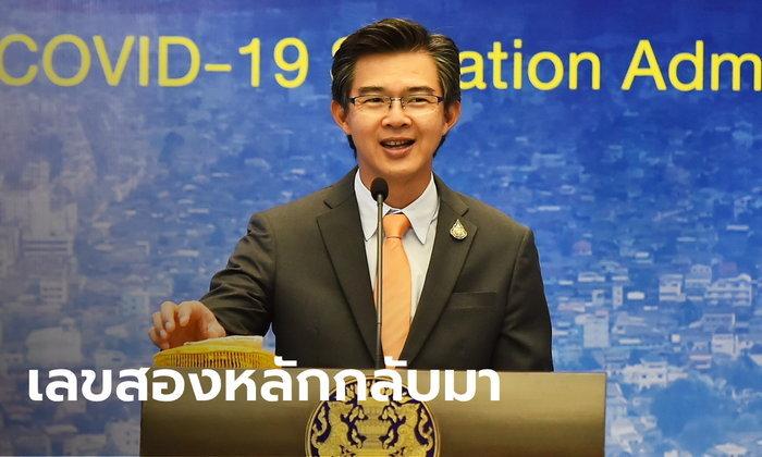 ป่วยเพิ่ม 11 ราย! ศบค.แถลงไทยมีผู้ติดเชื้อโควิด-19 สะสม 3,065 ราย