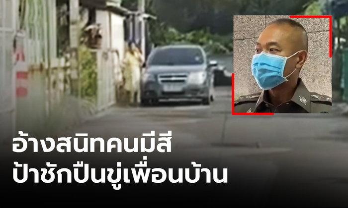 ตำรวจเร่งเก็บหลักฐาน หลังเพื่อนบ้านแฉคลิป ป้าชักปืนขู่อ้างสนิทคนมีสี