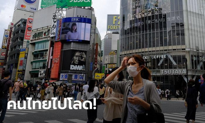 สายเที่ยวกรี๊ดสนั่น! ญี่ปุ่นเตรียมเปิดเมือง เล็งให้คนไทยเข้าประเทศเป็นกลุ่มแรก