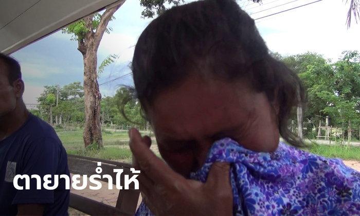 ครูหวั่นเด็ก 9 ขวบท้อง หลังถูกชายวัย 50 ข่มขืน ตายายวอนจำคุกตลอดชีวิต