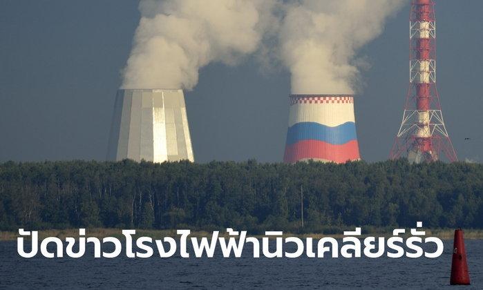 ยุโรปเหนือผวา! กัมมันตภาพรังสีสูงกว่าปกติ รัสเซียรีบปัดข่าวโรงไฟฟ้านิวเคลียร์รั่ว
