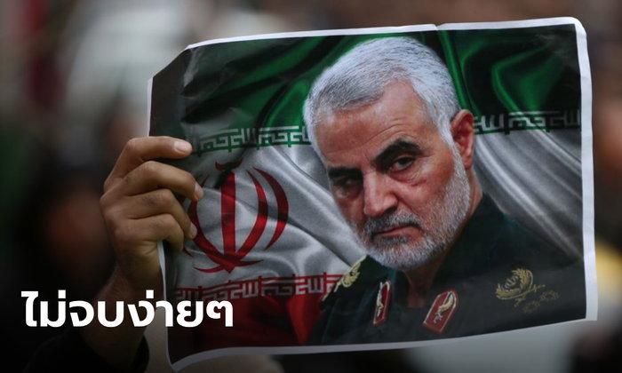 อิหร่านออกหมายจับทรัมป์ ฐานสั่งฆ่านายพล-ยื่นขอ