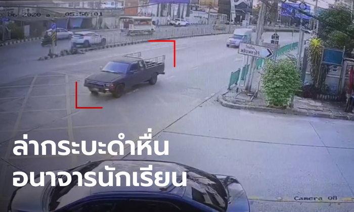 คนขับกระบะดำทำทีรถเสีย หลอกนักเรียนหญิง ม.4 ให้มาช่วย ก่อนล้วงทำอนาจาร