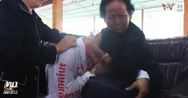 นางสำราญ กุนัน แม่ของจ่าแซม ร่ำไห้ กอดนายสิทธิศักดิ์