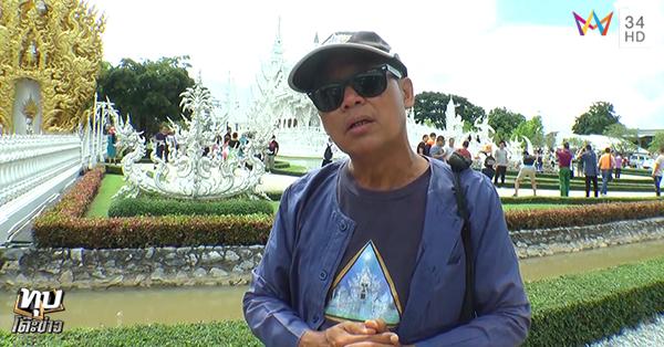 อาจารย์เฉลิมชัย โฆษิตพิพัฒน์ ศิลปินแห่งชาติ