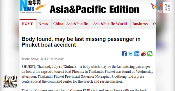 สำนักข่าว XINHUA ของประเทศจีน มีการรายงานข่าวการพบศพผู้เสียชีวิตจากเหตุเรือล่ม