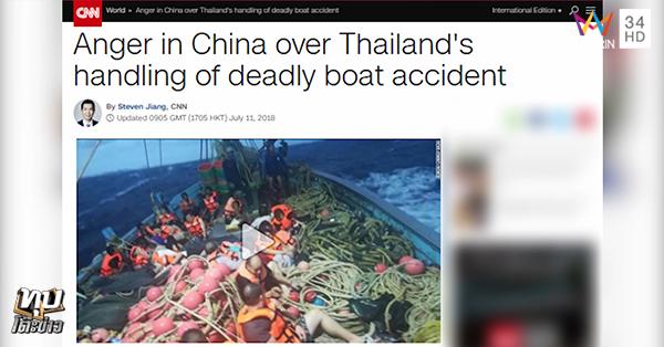 ช่อง CNN การรายงานว่ามีกระแสในประเทศจีนให้คว่ำบาตรประเทศไทย