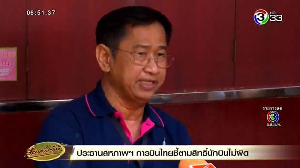 นายดำรงค์ ไวยคณี ประธานสหภาพฯการบินไทย