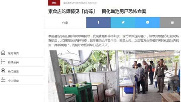 Oriental Daily เว็บไซต์ภาษาจีนของมาเลเซีย
