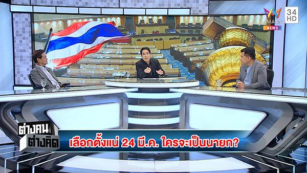 รายการต่างคนต่างคิด ออกอากาศทางสถานีโทรทัศน์อมรินทร์ ทีวี ช่อง 34 เวลา 18.50 น.