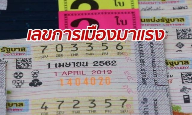 Lucky Number From popular lottery news period from April 1 to 62
