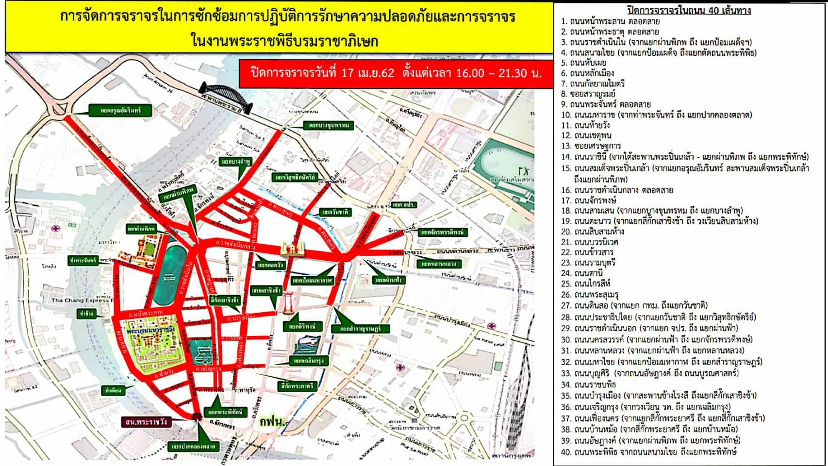 21 เม.ย. ปิดถนนกรุงเทพ 40 เส้นทาง ซ้อมงานพระราชพิธีบรมราชาภิเษก | News by The Thaiger