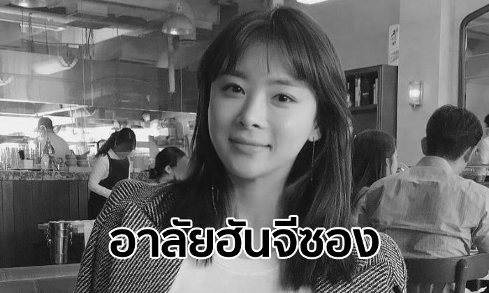 ฮันจีซอง นักแสดงสาว-อดีตเกิร์ลกรุ๊ป ถูกรถ 2 คันชนบนทางด่วน เสียชีวิตแล้ว
