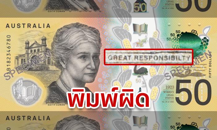ออสเตรเลียพิมพ์คำบนธนบัตรผิด! 46 ล้านฉบับ ธนาคารกลางลั่นขอแก้มือรอบต่อไป