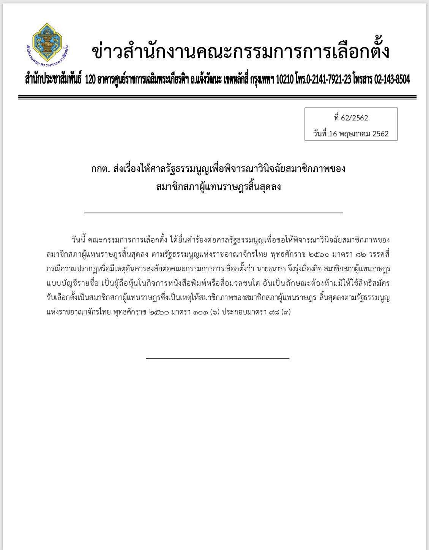 ect-banned-thanathorn