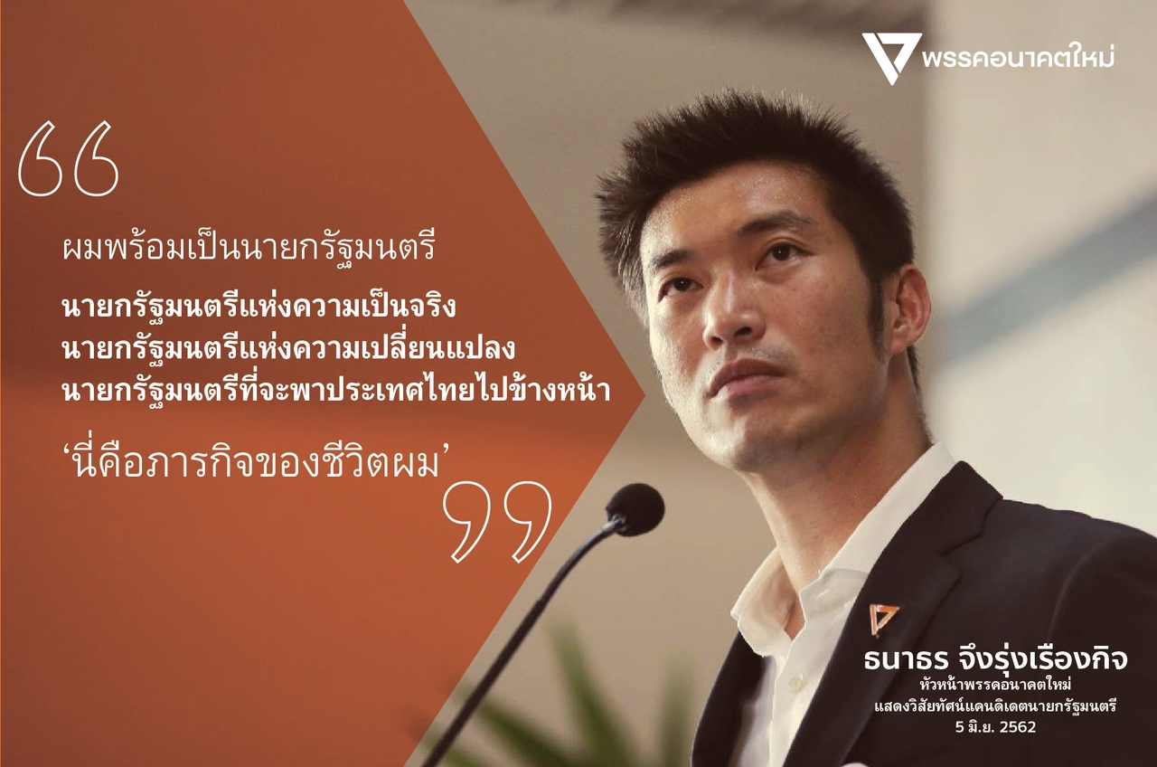 qoute-thanathorn-pm-candidate