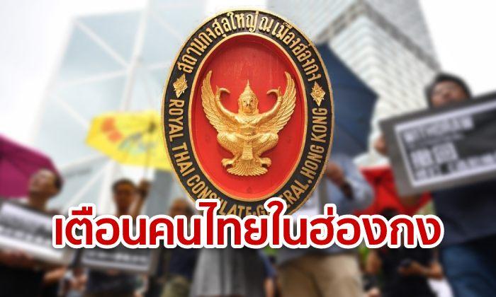 กงสุลประกาศเตือนคนไทยในฮ่องกง ระวังการประท้วง เสาร์-อาทิตย์ นี้