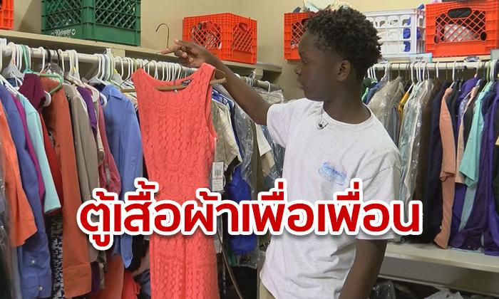 หนุ่มน้อยสหรัฐ อายุ 13 สร้างตู้เสื้อผ้าที่โรงเรียน หวังเพื่อนฐานะขัดสนมีโอกาสแต่งตัวดี