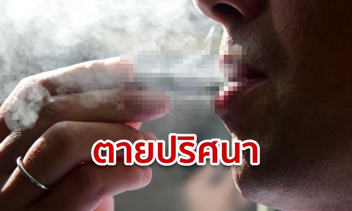 บุหรี่ไฟฟ้ามรณะ นักสูบมะกันดับปริศนา 19 ศพแล้ว ป่วยเข้าโรงพยาบาลเกิน 1,000 คน